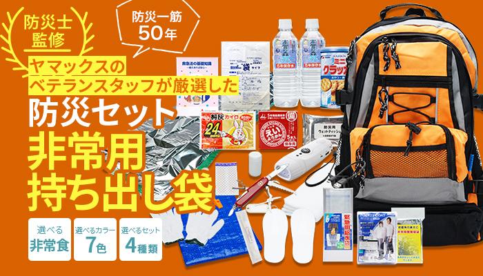 防災用品専門店が選んだ非常用持ち出し袋