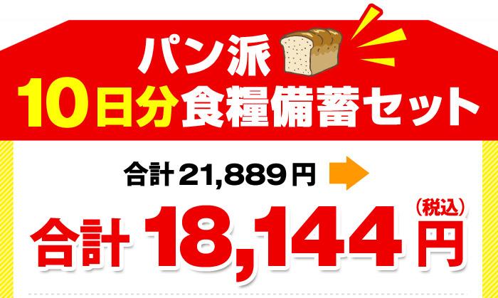 パン派10日分食料備蓄セット16,800円税別