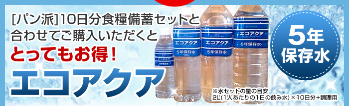エコアクア 5年保存水