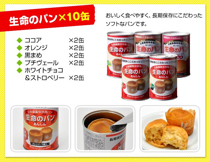 生命のパン×10缶