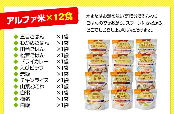 アルファ米×12食