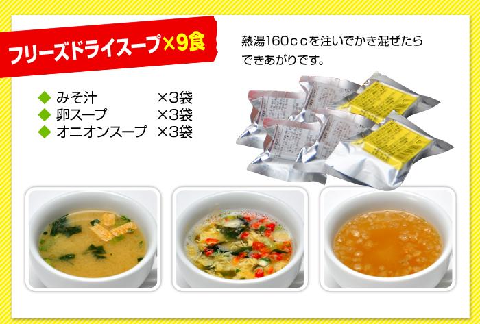 フリーズドライスープ×9食