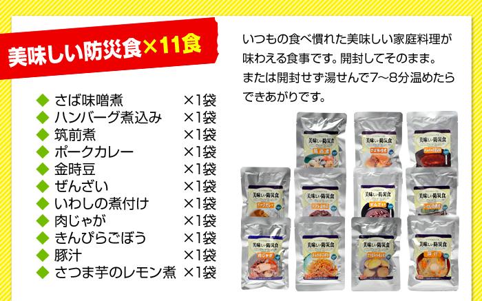 美味しい防災食×11食