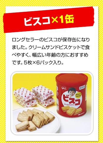 ビスコ×1缶