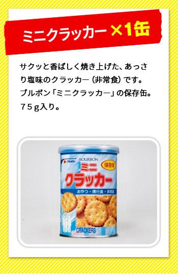 ミニクラッカー×1缶