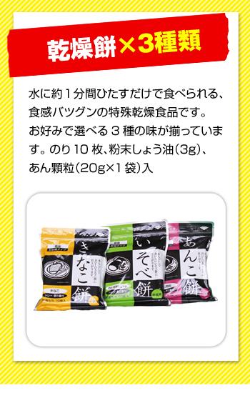 乾燥餅×3種類
