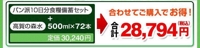 高賀の森水 500ml×72本