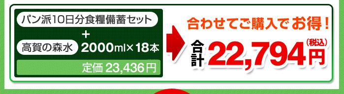 高賀の森水 2000ml×18本