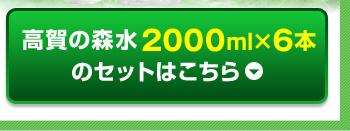 2000ml×6本