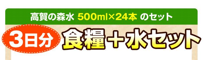 高賀の森水500ml24本のセット