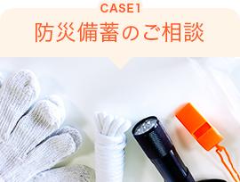 CASE1 防災備蓄のご相談