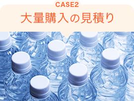 CASE2 大量購入の見積り