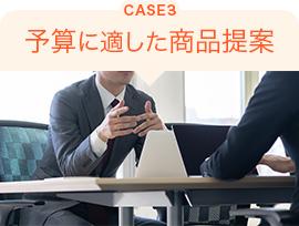 CASE3 予算に適した商品提案
