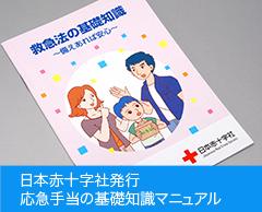 日本赤十字社発行書籍