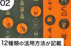 防災ふろしき 12種類の活用方法が記載