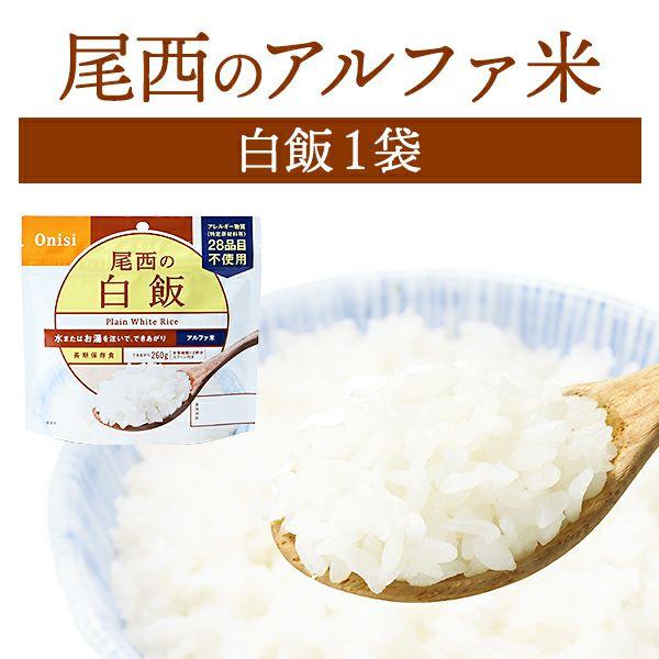 【尾西】【5年長期保存】アルファ米 白飯[101SE]
