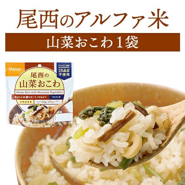 【尾西】【5年長期保存】アルファ米 山菜おこわ[401SE]