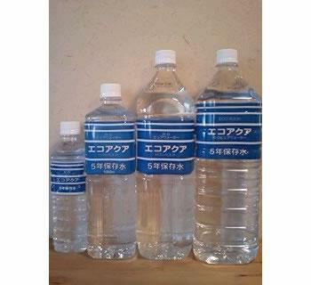 エコアクア5年保存水 1500ml