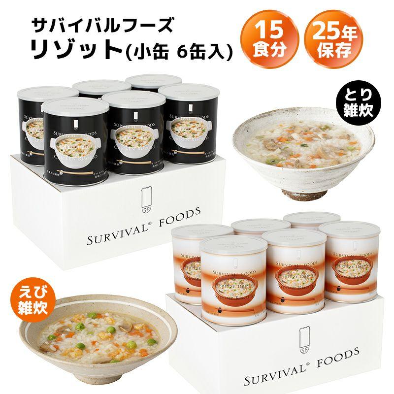 リゾット 洋風えび雑炊(10食分) 6缶入 (賞味期限 常温保存で25年) [2657]