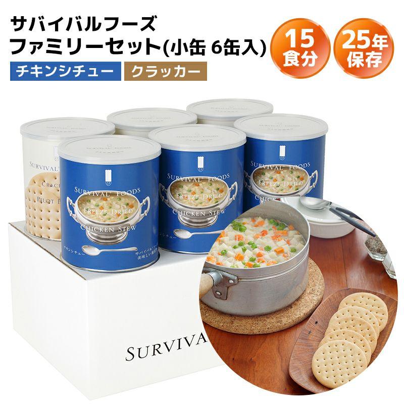 サバイバル・フーズセット ファミリーセット(小)(クラッカー・チキンシチュー)(缶切付)6缶(約15食分) (常温保存で25年) [2660]