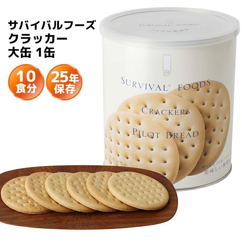サバイバル・フーズ単品 クラッカー(約910g 約10食分)(缶切付) (賞味期限 常温保存で25年) [2652]