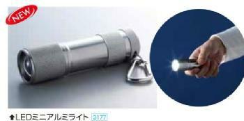 LEDミニアルミライト [3177]