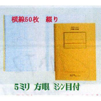耐水耐熱手帳[CP-B7N]