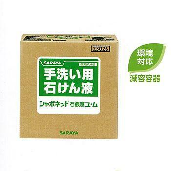 手洗い用石けん液 シャボネット石鹸液ユ・ム 20kg B.I.B. [23026]