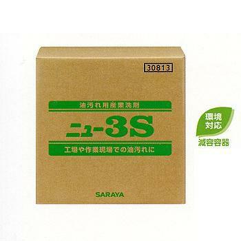 油汚れ用産業洗剤 ニュー3S 20kg B.I.B. [30813]
