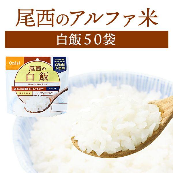 【尾西】【5年長期保存】アルファ米 白飯 50袋入 [101SES]