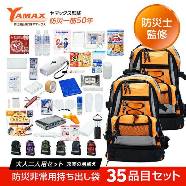 専門店が選んだ非常用持出し袋 W:ダブル 大人2人用 35品目セット