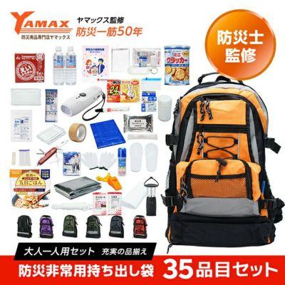 専門店が選んだ非常用持出し袋 D:デラックス 大人1人用 35品目セット