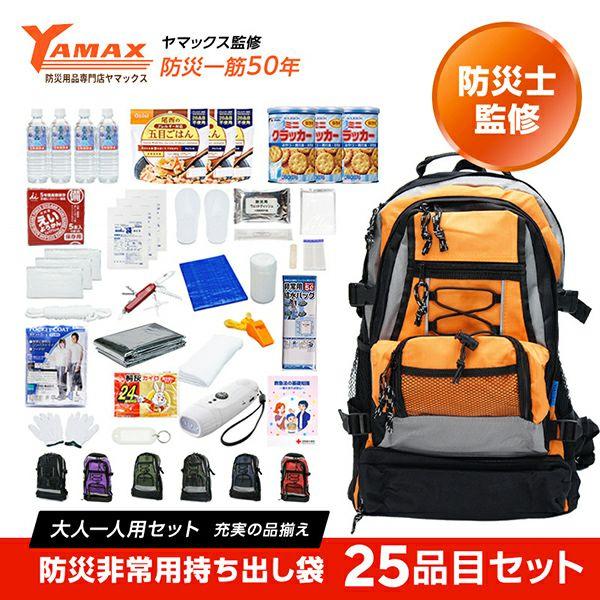 専門店が選んだ非常用持出し袋 S:スタンダード 大人1人用 25品目セット