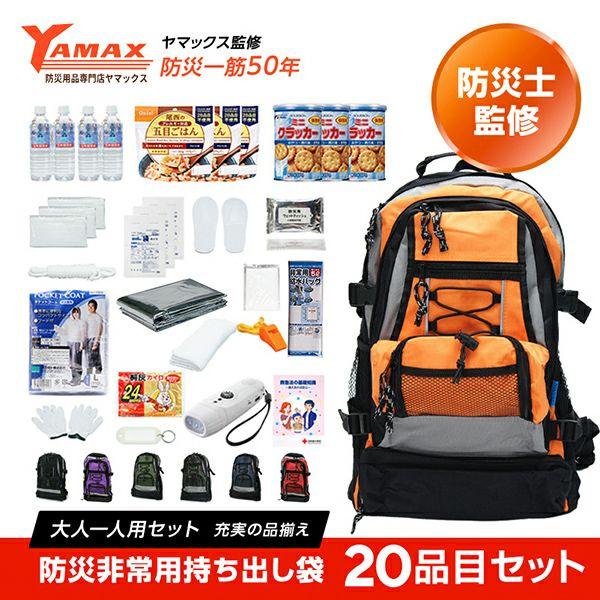 専門店が選んだ非常用持出し袋  E:エコノミー 大人1人用 20品目セット