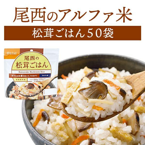 【尾西】【5年長期保存】アルファ米 松茸ごはん 50袋入[1401SE]