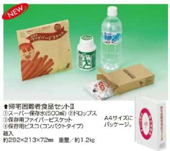 帰宅困難者食品セットⅡ 15セット/箱 [2332]