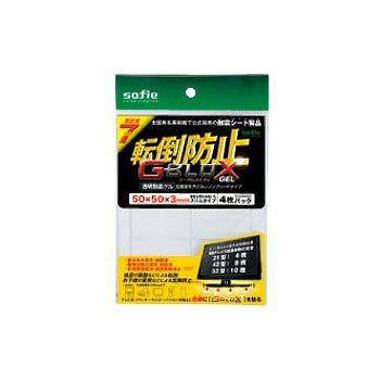透明耐震ゴム〈G-BLOXゲル〉(4枚入) [7328]