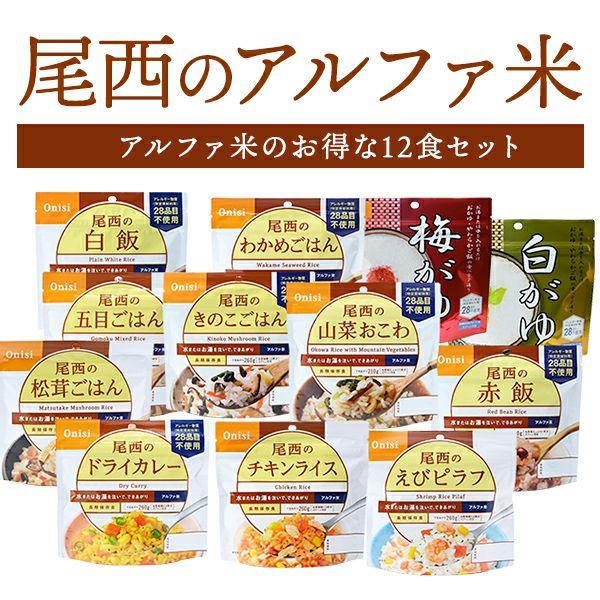 【尾西】【5年長期保存】アルファ米 12食セット