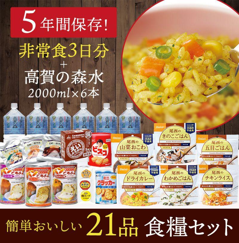3日分食糧+高賀の森水(2000ml×6本)セット