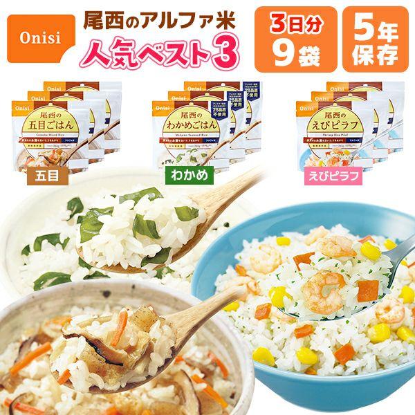 【尾西】【5年長期保存】アルファ米人気ベスト3 9袋セット