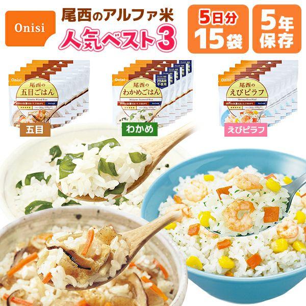 【尾西】【5年長期保存】アルファ米人気ベスト3 15袋セット