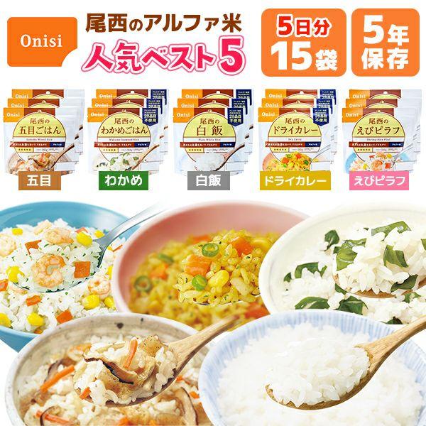 【尾西】【5年長期保存】アルファ米人気ベスト5 15袋セット