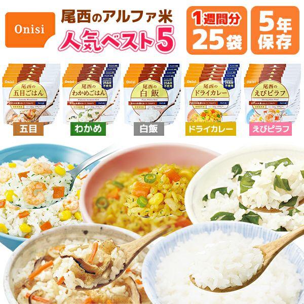 【尾西】【5年長期保存】アルファ米人気ベスト5 25袋セット