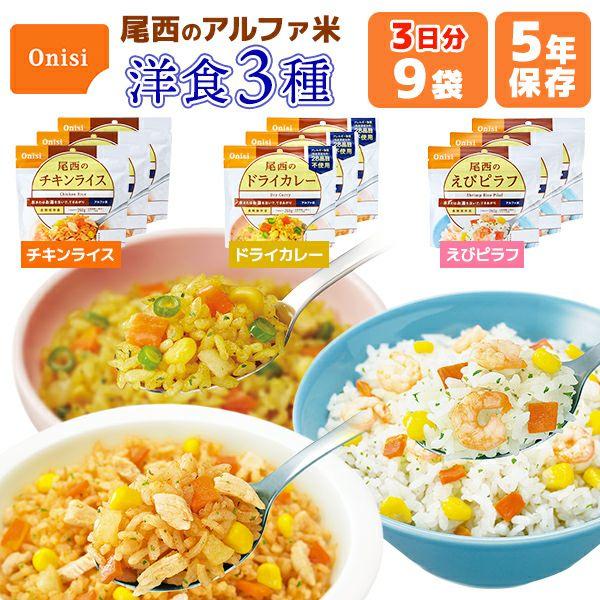 【尾西】【5年長期保存】アルファ米洋食3種 9袋セット