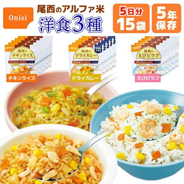 【尾西】【5年長期保存】アルファ米洋食3種 15袋セット