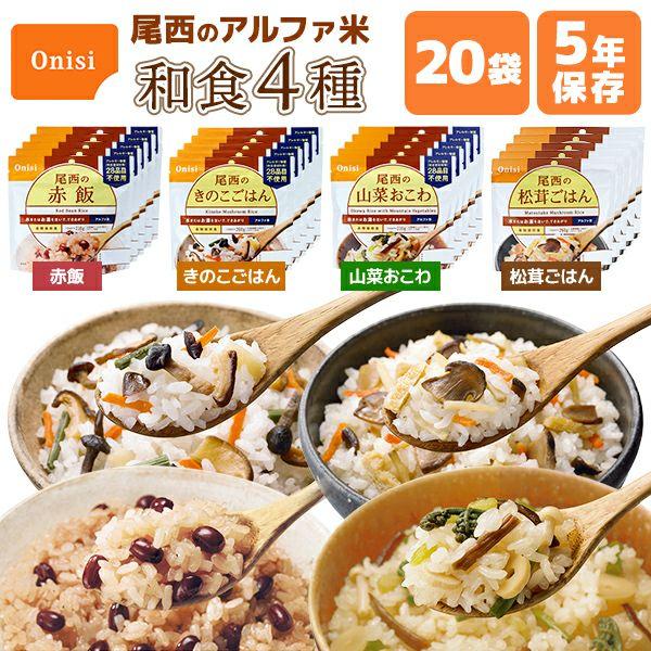 【尾西】【5年長期保存】アルファ米和食4種 20袋セット