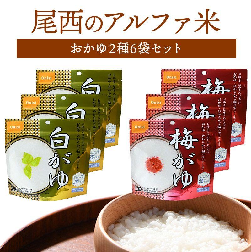 【尾西】【5年長期保存】アルファ米おかゆ2種 6袋セット