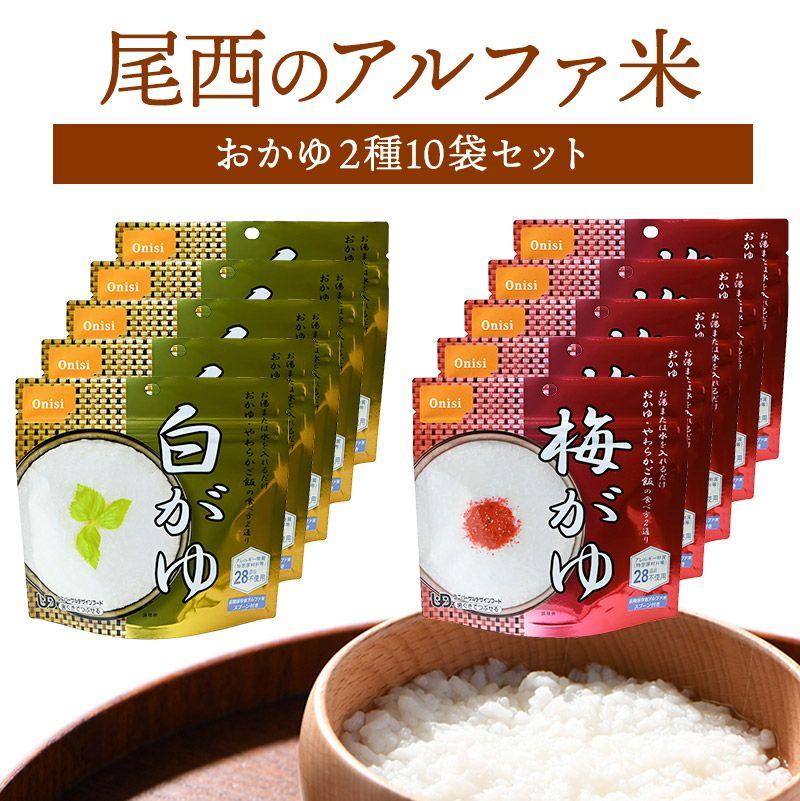 【尾西】【5年長期保存】アルファ米おかゆ2種 10袋セット