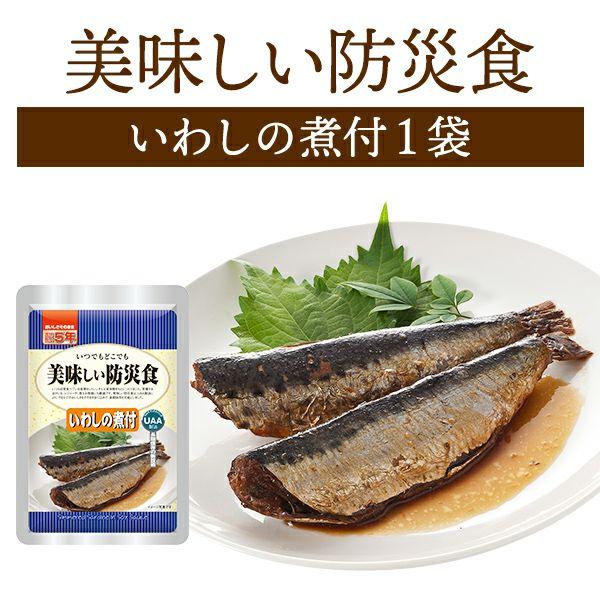 美味しい防災食 いわしの煮付け (常温賞味期限5年)