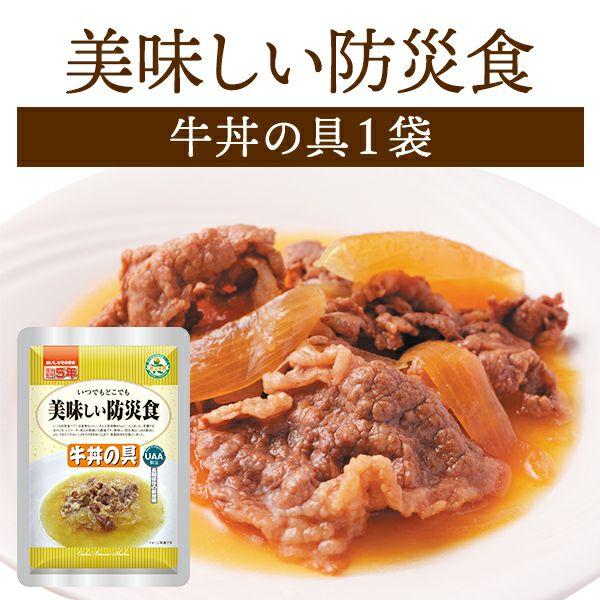 美味しい防災食 牛丼の具 (常温賞味期限5年)